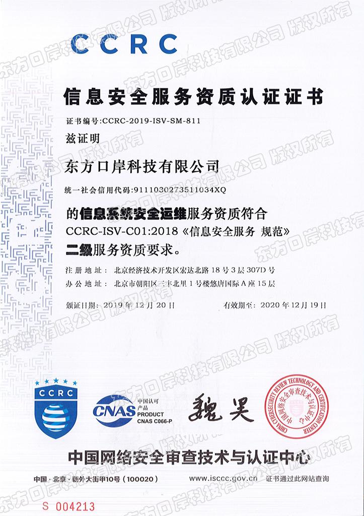 信息安全服务资质认证证书
