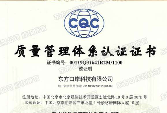 东方口岸科技有限公司顺利通过质量管理体系再认证审核